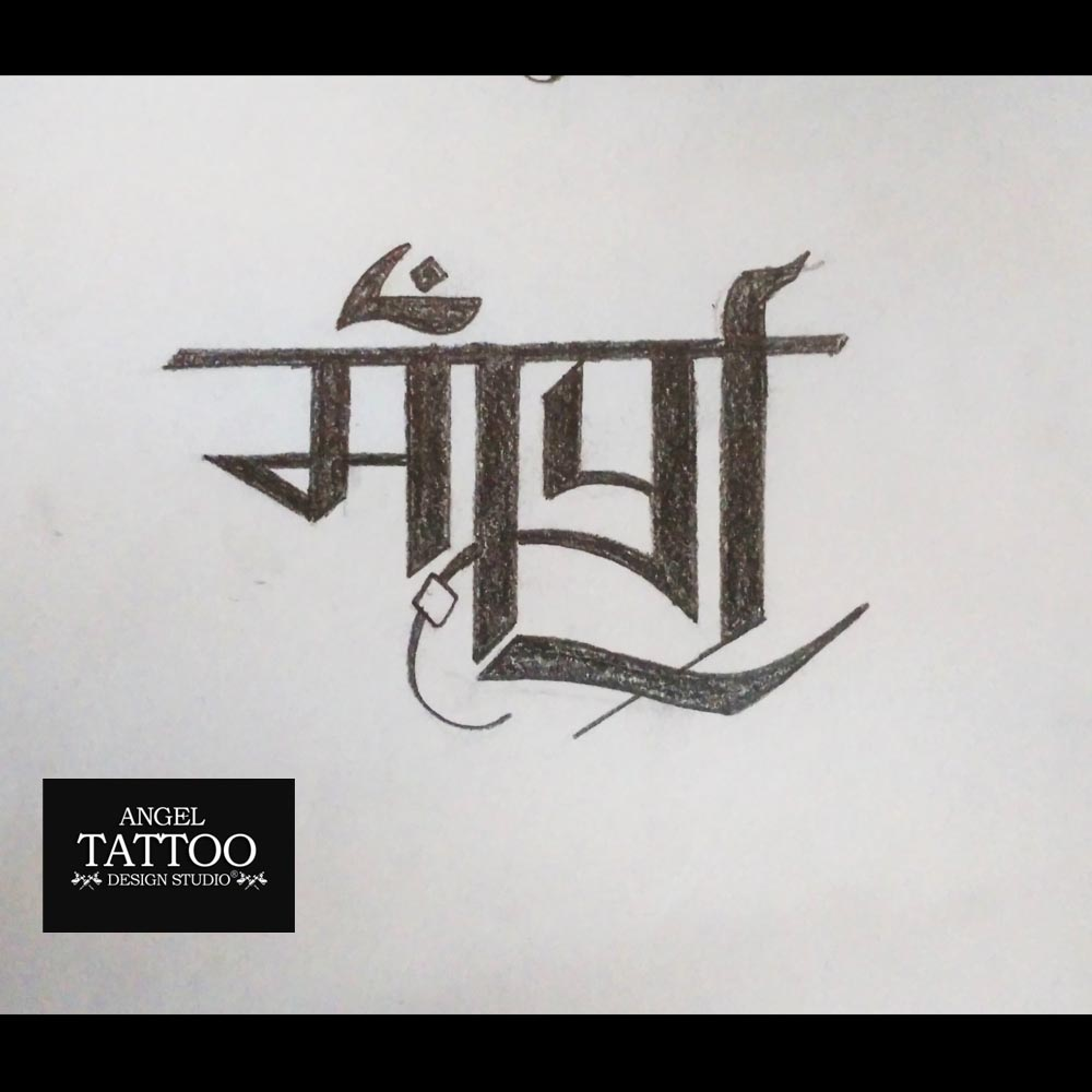 Hindi stylish font for tattoo
